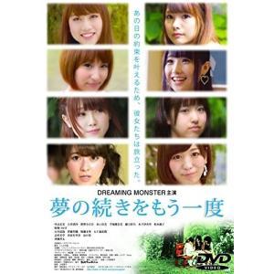 [メール便OK]【新品】【DVD】夢の続きをもう一度[お取寄せ品] asakusa-mach