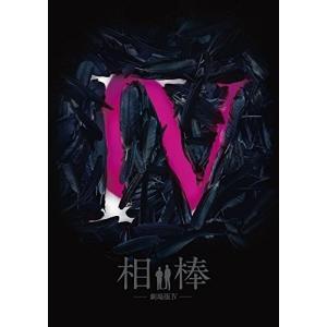 [メール便OK]【新品】【BD】相棒-劇場版IV-首都クライシス 人質は50万人!特命係 最後の決断 Blu-ray豪華版[お取寄せ品]|asakusa-mach