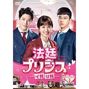 【新品】【DVD】法廷プリンス - イ判サ判 - DVD-BOX1[お取寄せ品]|asakusa-mach