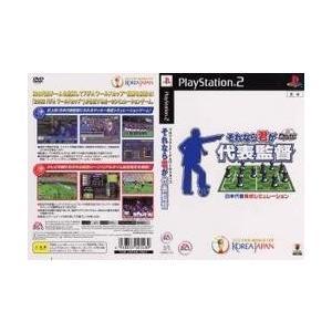 [メール便OK]【訳あり新品】【PS2】PROJECT FIFA WORLDCUP それなら君が代表監督[お取寄せ品] asakusa-mach