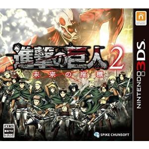 [メール便OK]【新品】【3DS】進撃の巨人2〜未来の座標〜[在庫品]|asakusa-mach