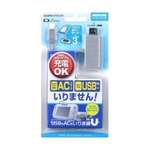 [宅配便限定]【新品】【WiiUHD】WiiU用USBもACもいりま線U asakusa-mach