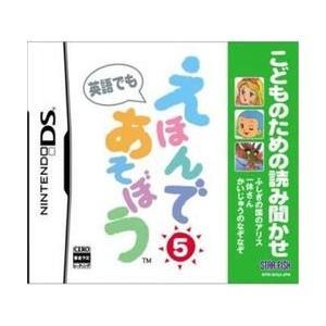 [メール便OK]【新品】【DS】こどものための読み聞かせ えほんであそぼう 5巻[お取寄せ品]|asakusa-mach