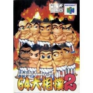 [宅配便限定]【新品】【N64】64大相撲2|asakusa-mach