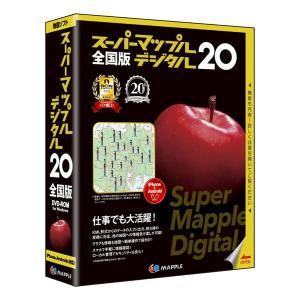 【即納可能】【新品】【PC】スーパーマップル・デジタル20 全国版 DVD-ROM for Windows【送料無料※沖縄除く】|asakusa-mach