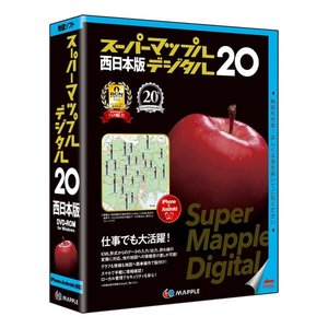 【即納可能】【新品】【PC】スーパーマップル・デジタル20 西日本版 DVD-ROM for Windows【送料無料※沖縄除く】|asakusa-mach