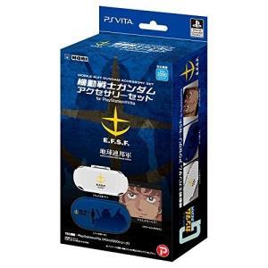 【新品】【PSVHD】機動戦士ガンダム アクセサリーセット for PlayStationVita 連邦[在庫品]|asakusa-mach