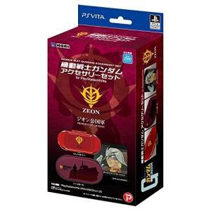 【新品】【PSVHD】機動戦士ガンダム アクセサリーセット for PlayStationVita ジオン[在庫品]|asakusa-mach