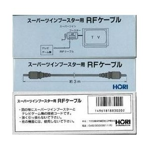 [宅配便限定]【新品】【FCHD】スーパーツインブースター用 RFケーブル|asakusa-mach