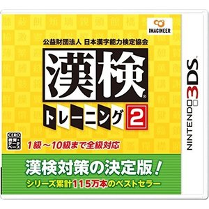 [メール便OK]【新品】【3DS】公益財団法人 日本漢字能力検定協会漢検トレーニング2[お取寄せ品]|asakusa-mach