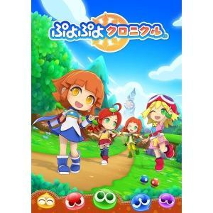 [メール便OK]【新品】【3DS】【通】ぷよぷよクロニクル 通常版[在庫品] asakusa-mach