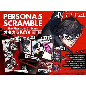 【新品】【PS4】ペルソナ5 スクランブル ザ ファントム ストライカーズ オタカラBOX[お取寄せ品]|asakusa-mach