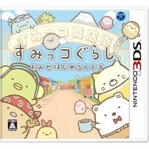 [1営業日※在庫品]【13%OFF】<【3DS】すみっコぐらし おみせはじめるんです><ニンテンドー...