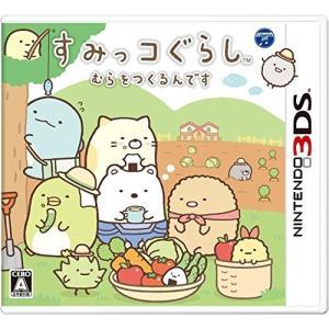 [1営業日※在庫品]【13%OFF】<【3DS】すみっコぐらし むらをつくるんです><ニンテンドー3...