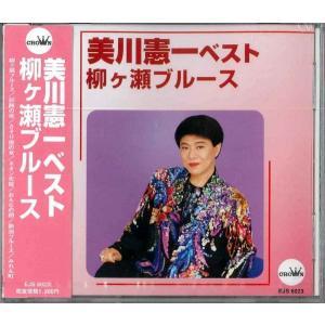 [メール便OK]【新品】【CD】美川憲一ベスト〜柳ヶ瀬ブルース[お取寄せ品]|asakusa-mach