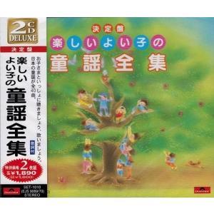 [メール便OK]【新品】【CD】楽しいよい子の 童謡 全集 CD2枚組 SET-1010[お取寄せ品]|asakusa-mach