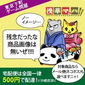 [宅配便限定]【新品】【GB】サバイバルキッズ2〜脱出!双子島〜 asakusa-mach