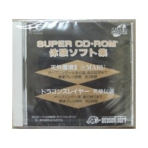 [メール便OK]【訳あり新品】【PCECD】スーパーCD・ROM2体験ソフト集[お取寄せ品]|asakusa-mach