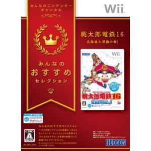[100円便OK]【新品】【Wii】【BEST】桃太郎電鉄16 北海道大移動の巻! みんなのおすすめセレクション|asakusa-mach
