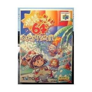 【訳あり新品】【N64】爆笑人生64 めざせ!リゾート王[お取寄せ品]|asakusa-mach