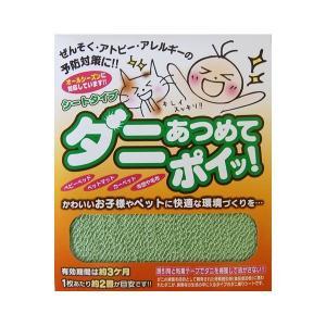 [100円便OK]【新品】ダニあつめてポイッ! asakusa-mach