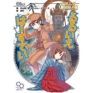 【新品】【書籍】クトゥルフ神話TRPG リプレイ るるいえばーすでい|asakusa-mach