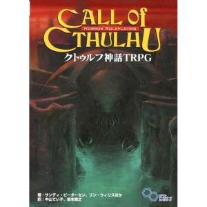 【即納可能】【新品】【書籍】クトゥルフ神話TRPG Call OF CTHULHU【送料無料※沖縄除く】|asakusa-mach