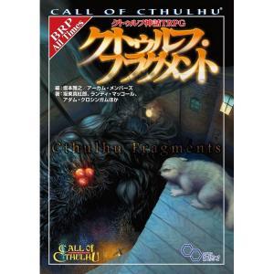 【新品】【書籍】クトゥルフ神話TRPG クトゥルフ・フラグメント【送料無料】|asakusa-mach