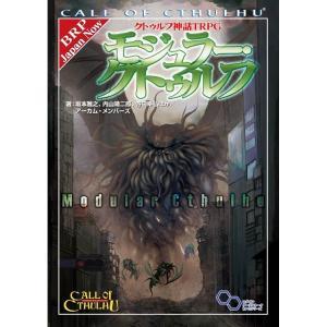 【新品】【書籍】クトゥルフ神話TRPG モジュラー・クトゥルフ【送料無料】|asakusa-mach