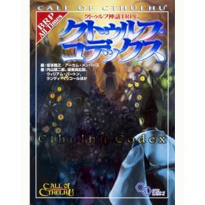 【新品】【書籍】クトゥルフ神話TRPG クトゥルフ・コデックス|asakusa-mach