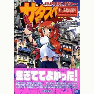 【新品】【書籍】サタスペ アジアパンクRPG【送料無料】|asakusa-mach
