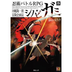 【新品】【書籍】忍術バトルRPG シノビガミ 基本ルールブック【送料無料】|asakusa-mach