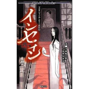 【新品】【書籍】マルチジャンル・ホラーRPG インセイン|asakusa-mach