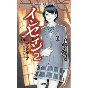 【新品】【書籍】インセイン 2 デッドループ|asakusa-mach