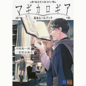 【新品】【書籍】魔道書大戦RPG マギカロギア 基本ルールブック【送料無料】|asakusa-mach
