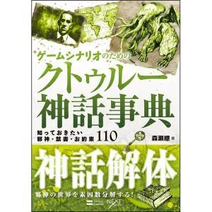 【新品】【書籍】ゲームシナリオのためのクトゥルー神話事典 知っておきたい邪神・禁書・お約束110|asakusa-mach
