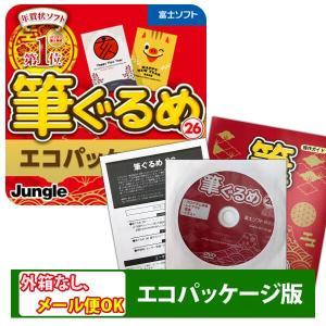 在庫あり[メール便OK]【新品】【PC】筆ぐるめ 26 エコパッケージ(簡易包装) for Windows DVD-ROM<<パソコン5台まで使用可! メーカーサポートOKの正規品!!>>
