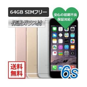 おまけ付【即納可能】【Bランク】iPhone6s 64GB SIMフリー 白ロム 4色展開【中古】【保護ガラス付】【送料無料※沖縄除く】 asakusa-mach