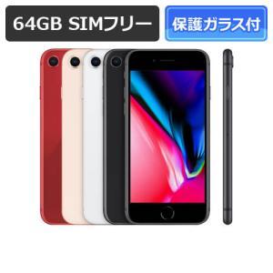 【即納可能】【未開封】【Apple整備済品】 iPhone 8 64GB SIMフリー 白ロム 4色展開【保護ガラス付】【動作確認済】【送料無料※沖縄除く】 asakusa-mach
