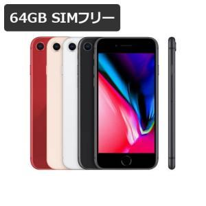 [1営業日※在庫品] iphone8 iphone アイフォン スマホ スマートフォン 携帯 電話 ...