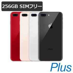 【即納可能】【中古】【極美品Sランク】iPhone 8 Plus 256GB SIMフリー 白ロム【...