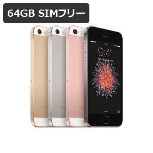【即納可能】【Bランク良品】 iPhone SE 64GB SIMフリー 白ロム  4色展開【中古】【動作確認済】【送料無料※沖縄除く】 asakusa-mach