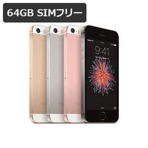 【即納可能】【Cランク】 iPhone SE 64GB SIMフリー 白ロム  4色展開【中古】【動作確認済】【送料無料※沖縄除く】 asakusa-mach