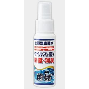 【即納可能】【新品】除菌スプレー『菌無』スプレーボトル 60ml 次亜塩素酸水 消臭 微酸性電解水 食中毒 感染症 カビ 細菌|asakusa-mach