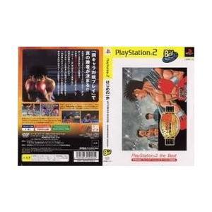 【中古】【PS2】【BEST】はじめの一歩 VITORIOUS BOXERS〜Championship Version〜(PS2 the Best)[お取寄せ品]|asakusa-mach