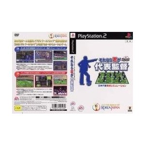 [メール便OK]【中古】【PS2】PROJECT FIFA WORLDCUP それなら君が代表監督[在庫品] asakusa-mach