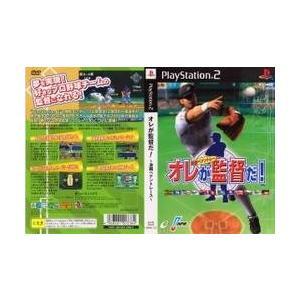 [メール便OK]【中古】【PS2】俺が監督だ! asakusa-mach