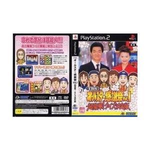 [メール便OK]【中古】【PS2】TBSオールスター感謝祭Vol.1超豪華!クイズ決定版[お取寄せ品]|asakusa-mach