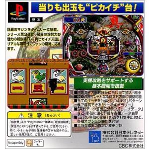 [メール便OK]【中古】【PS】Parlor!PRO Jr.3 パチンコ実機SLG|asakusa-mach