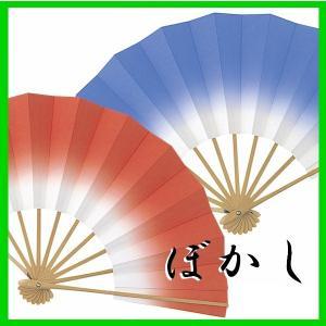 ■ゆうパケットで1〜4本まで送料一律¥324 舞扇子 < ぼかし > ( 踊り 稽古 日舞 日本舞踊 民謡 民踊 舞台 ダンス 祭り よさこい 演劇 お揃い )
